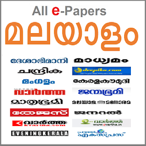 Download Malayalam ePapers For PC Windows and Mac