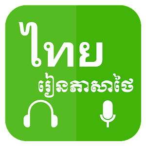 Khmer Learn Thai