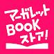 マーガレットBOOKストア! 恋愛・少女マンガの漫画アプリ