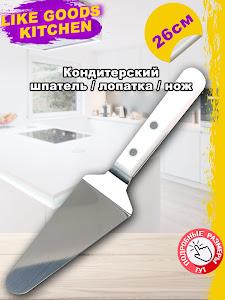 Шпатель для торта серии Like Goods, LG-12046