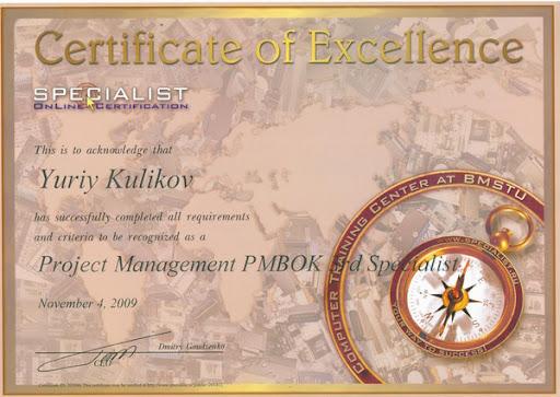 Сертификат PMBoK