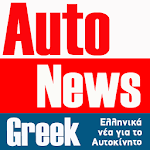 Auto news Greek Icon