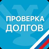 ФССП ФНС России: сканирование долгов, налогов. Госуслуги.