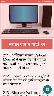 Computer GK in Hindi APK for Bluestacks