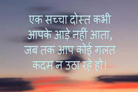 Free hindi frandship shayari APK for Windows 8