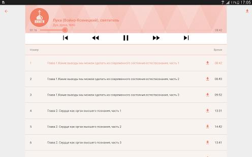 download Errata