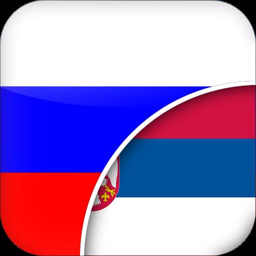 Android aplikacija Руско-Српски Преводилац na Android Srbija