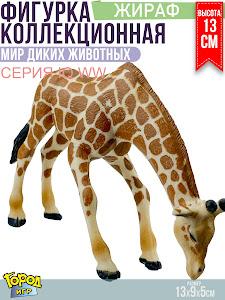"""Игрушка-фигурка серии """"Город Игр"""", жираф XL, шиплет траву"""
