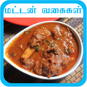 mutton recipe in tamil