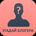Game Угадай блогера APK for Windows Phone