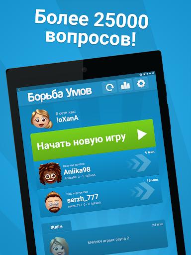 Борьба Умов ПРЕМИУМ - screenshot