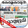 Free Malayalam Newspapers Daily APK for Windows 8