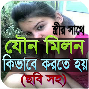 Download কিভাবে করতে হয় For PC Windows and Mac