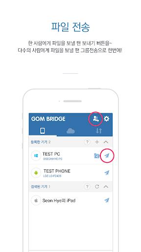 곰브릿지 - 실시간 파일공유, 곰플레이어/곰오디오 재생 screenshot 3
