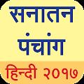 Sanatan Hindi Panchang 2017