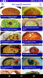 Chettinad Recipes Samayal In Tamil Veg Non Screenshot Thumbnail