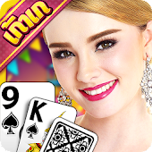 เก้าเก ขั้นเทพ - Casino Thai