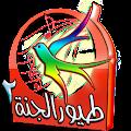 App Toyor aljanah video APK for Kindle