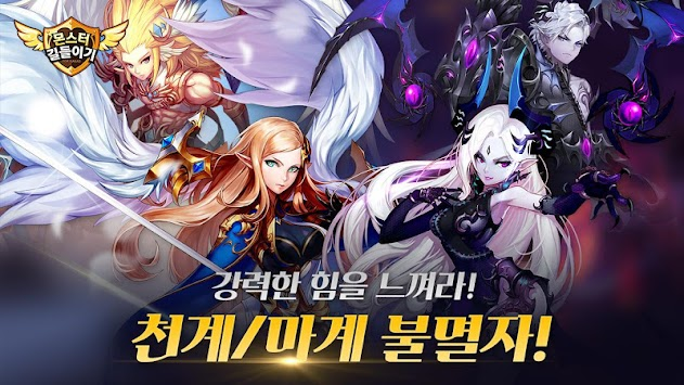몬스터 길들이기 For Kakao APK screenshot thumbnail 6