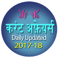 App Current Affairs Hindi 2017-18 APK for Kindle