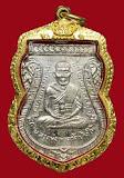 เหรียญเสมาหลวงปู่ทวด หน้าเลื่อน หลังพระนอน ปี 08