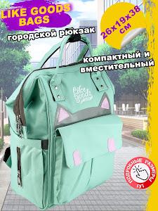 """Рюкзак серии """"Like Goods"""", D0002/11308"""