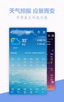 Screenshot of 中华万年历 官方无广告版-日历,天气,农历,黄历,每日宜忌