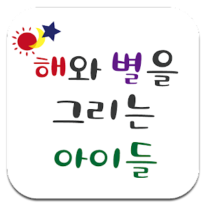 Download 해와별을그리는아이들 For PC Windows and Mac
