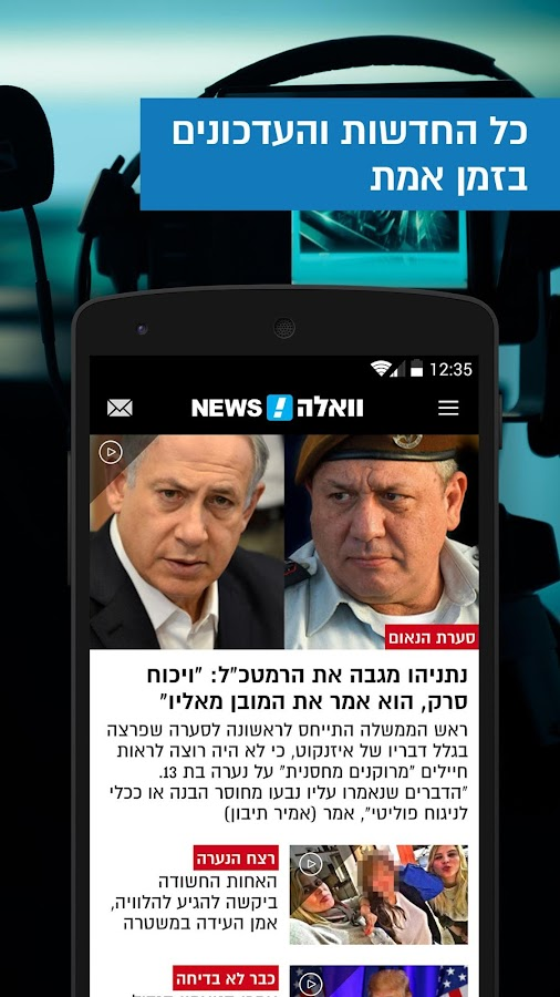 וואלה!NEWS Screenshot 0