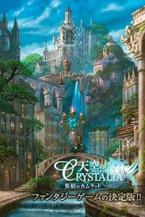 Game 天空のクリスタリア -本格ファンタジーゲームの決定版- APK for Kindle