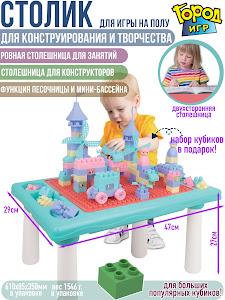 Стол для Конструирования, Brick Battle: GD-12823