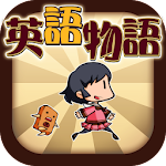 English Quiz【Eigomonogatari】 file APK for Gaming PC/PS3/PS4 Smart TV