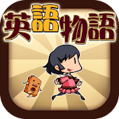 English Quiz【Eigomonogatari】 APK for Bluestacks