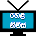 App Hela News APK for Kindle
