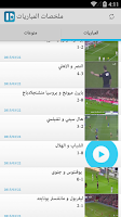 Screenshot of ملخصات المباريات بالفيديو