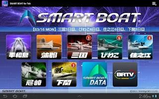 Screenshot of SMART BOAT for Tab