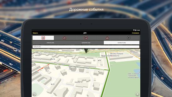 скачать карту украины для навигатора бесплатно 2014