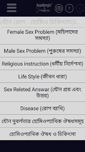 যৌন সমস্যা- Homeo Sex Solution - screenshot