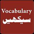 English Vocabulary in Urdu