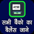 App All Bank Balance Check APK for Kindle