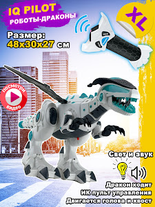 Игрушка Робот, радиоуправляемая, Серии Город Игр, GN-12633