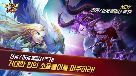 몬스터 길들이기 for Kakao apk screenshot