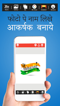 Photo Pe Naam Likhna - फोटो पर नाम लिखना By CodeinPink APK screenshot thumbnail 2