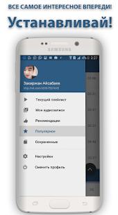 MYHIT Player: музыка ВК APK for Ubuntu