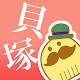 Pikatsu and shell mounds !!