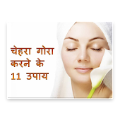App Instant Beauty Tips In Hindi apk for kindle fire
