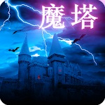 魔塔新篇:新的冒險(服務器版) Icon