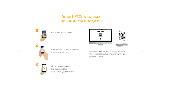 Сканер Smart POS - screenshot