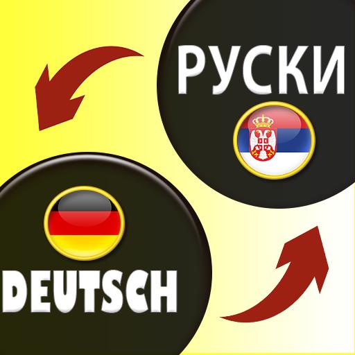 Android aplikacija Српски Преводилац Са Немачког na Android Srbija