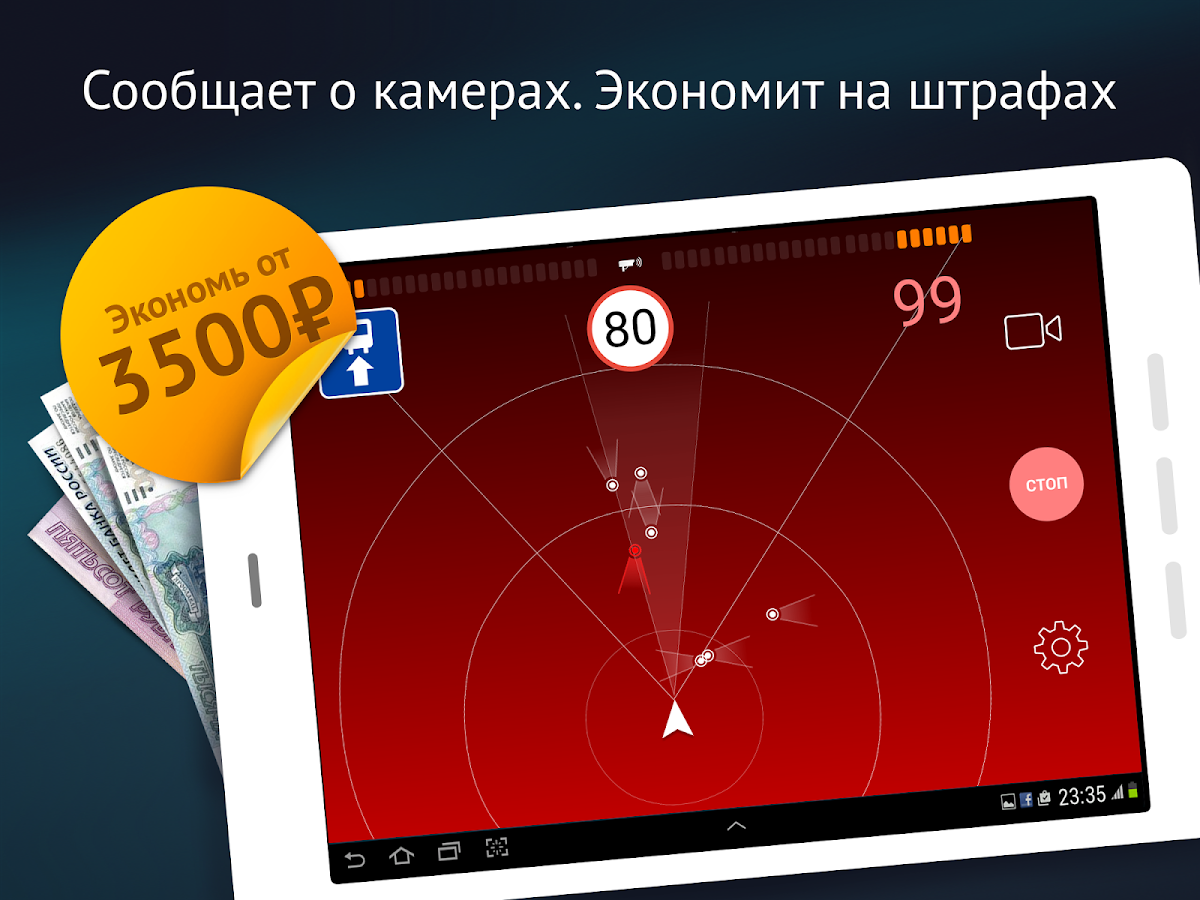 Smart Driver Anti-Radar Screenshot 10